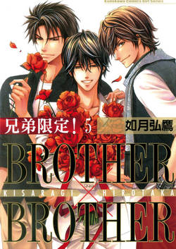 BROTHER X BROTHER N.   5