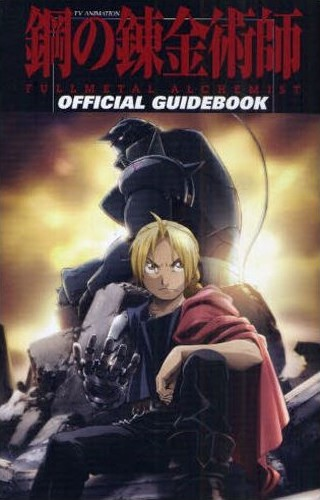 FULLMETAL ALCHEMIST OFFICIAL GUIDE BOOK