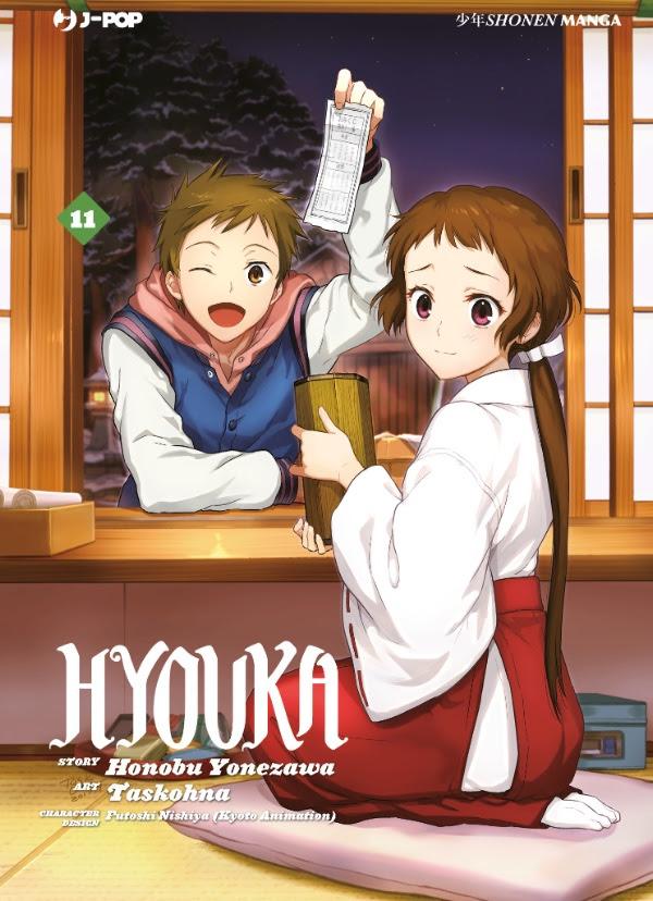 HYOUKA N.  11